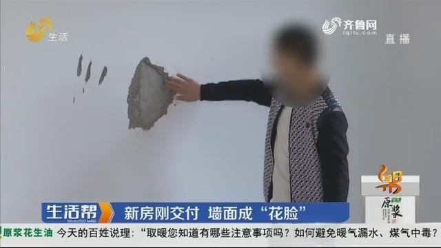 """潍坊:新房刚交付 墙面成""""花脸"""""""