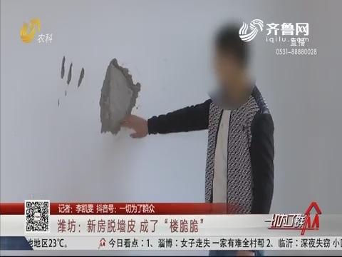 """潍坊:新房脱墙皮 成了""""楼脆脆"""""""