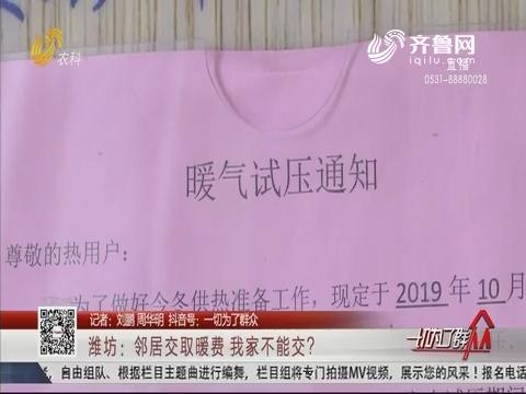 潍坊:邻居交取暖费 我家不能交?