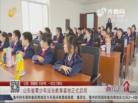 山东省青少年法治教育基地正式启用