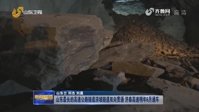 山东最长的高速公路隧道涝坡隧道双向贯通 济泰高速明年6月通车