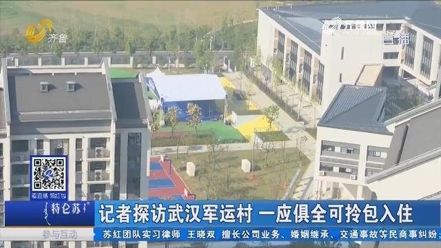 记者探访武汉军运村 一应俱全可拎包入住