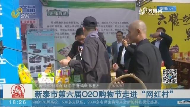 """新泰市第六届O2O购物节走进""""网红村"""""""