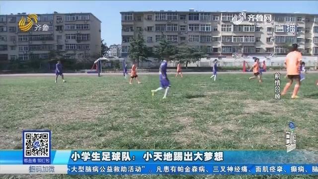 小學生足球隊:小天地踢出大夢想