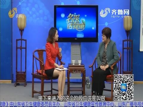 20191020《名医话健康》:名医左振素——中医辨证治痛风