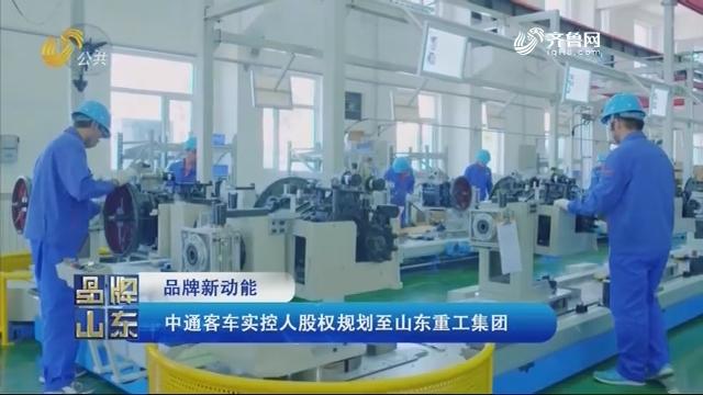【品牌新动能】中通客车实控人股权规划至山东重工集团