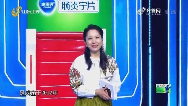 """20191020《求职高手》:山东企业登场 """"舌战群儒""""纳人才"""