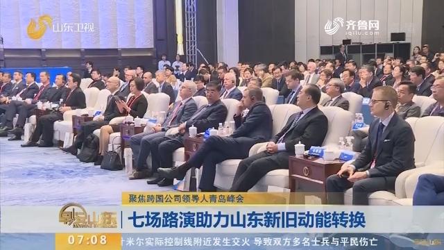 【聚焦跨国公司领导人青岛峰会】七场路演助力山东新旧动能转换