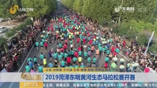 2019菏泽东明黄河生态马拉松赛开赛