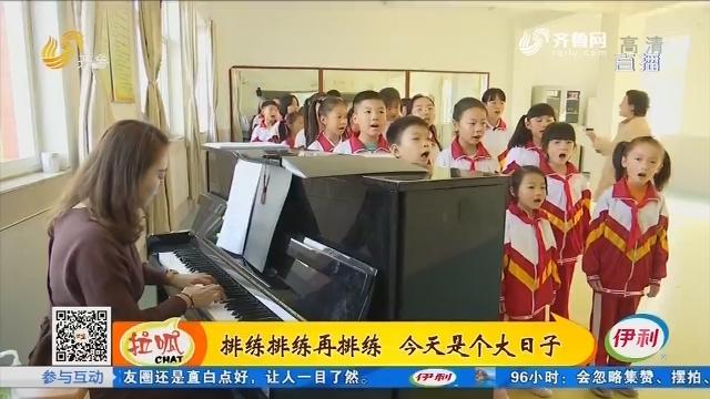 济南:排练排练再排练 今天是个大日子