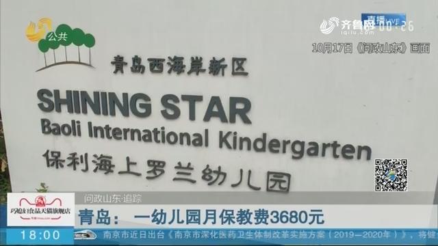 【问政山东·追踪】青岛: 一幼儿园月保教费3680元