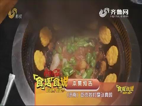 20191021《你消费我买单之食话食说》:(济南)吃肉我们是认真的