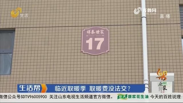 潍坊:临近取暖季 取暖费没法交?