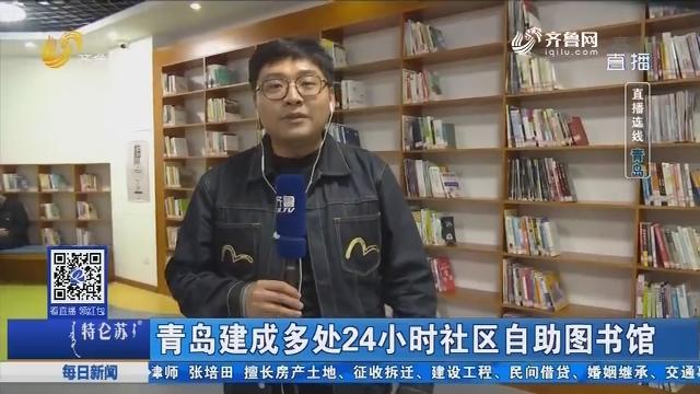 青岛建成多处24小时社区自助图书馆