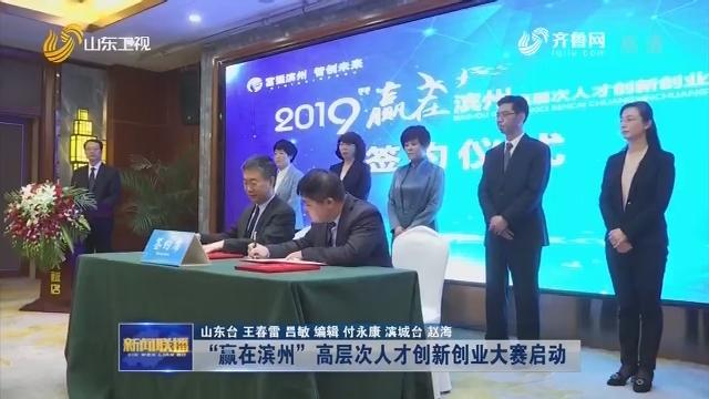 """""""赢在滨州""""高层次人才创新创业大赛启动"""