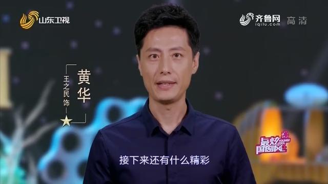 20191021《最炫国剧风》:舌尖上的外交