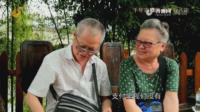 20191021《此时此刻》:千年古城韵 寻梦台儿庄