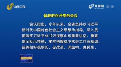 龔正主持召開省政府常務會議 研究分析前三季度經濟社會發展形勢