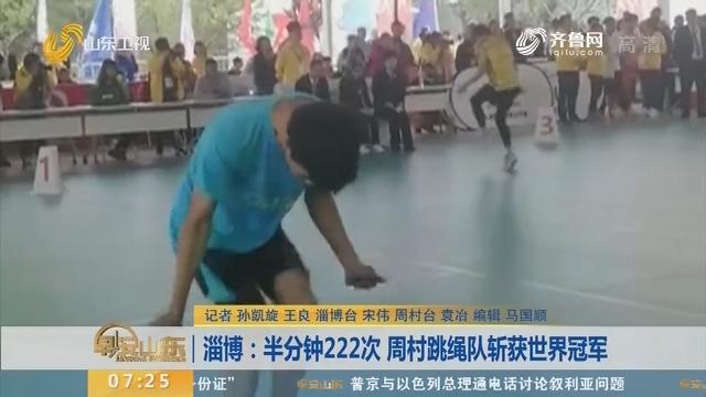 淄博:半分钟222次 周村跳绳队斩获世界冠军