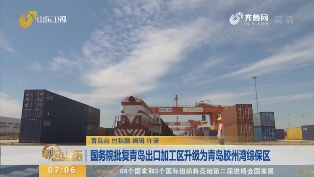 国务院批复青岛出口加工区升级为青岛胶州湾综保区