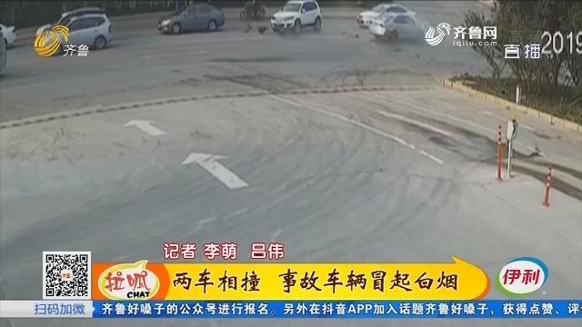 济南:两车相撞 事故车辆冒起白烟