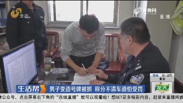 济宁:男子变造号牌被抓 称分不清车道怕受罚
