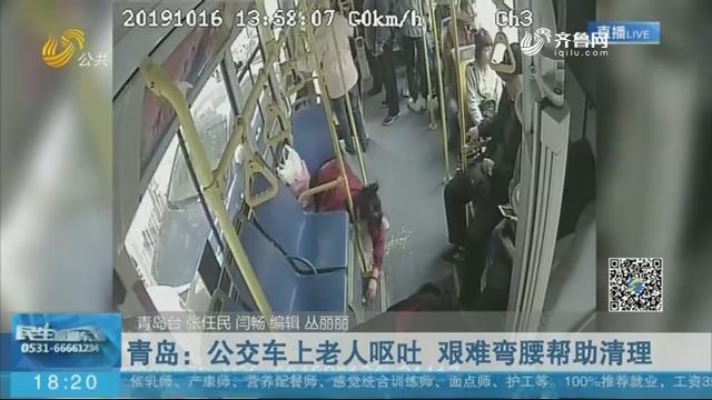 【深秋暖意浓】青岛:公交车上老人呕吐 艰难弯腰帮助清理
