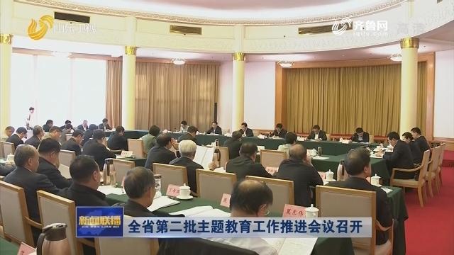 全省第二批主题教育工作推进会议召开