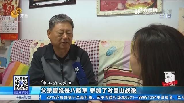 淄博:父亲曾经是八路军 参加了对崮山战役