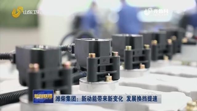 潍柴集团:新动能带来新变化 发展换挡提速