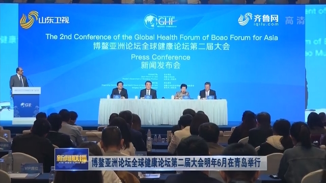 博鳌亚洲论坛全球健康论坛第二届大会明年6月在青岛举行