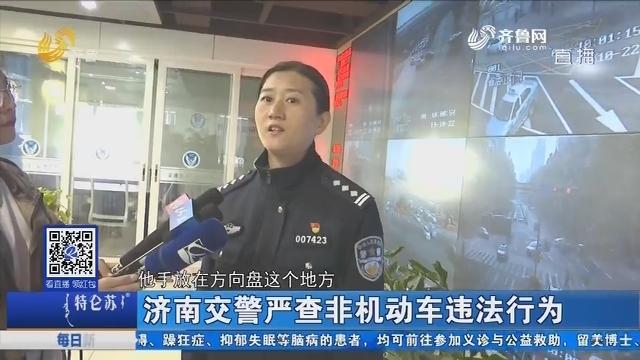 濟南交警嚴查非機動車違法行為