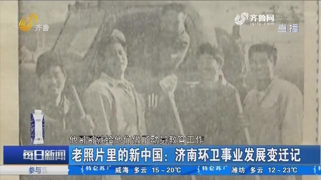 老照片里的新中國:濟南環衛事業發展變遷記