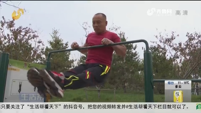 """淄博:63岁老人 单杠上""""玩转人生"""""""