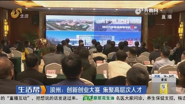 滨州:创新创业大赛 聚集高层次人才
