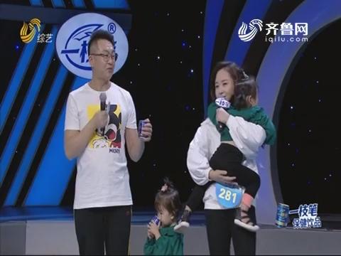 20191022《我是大明星》:老公为媳妇报名参赛 甜蜜夫妻情温暖全场