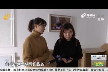 濟南:花了22萬裝新房 業主反映問題多?