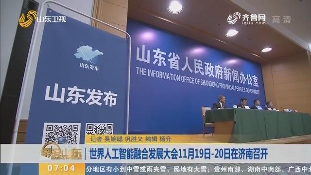 世界人工智能融合發展大會11月19日-20日在濟南召開