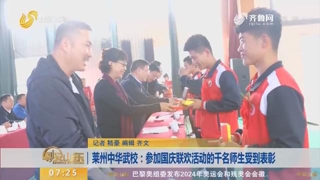 莱州中华武校:参加国庆联欢活动的千名师生受到表彰