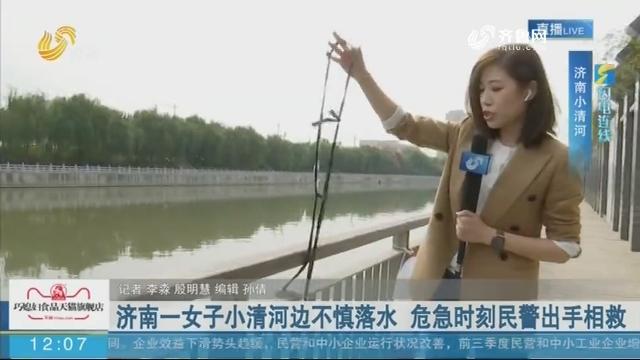 【闪电连线】济南一女子小清河边不慎落水 危急时刻民警出手相救