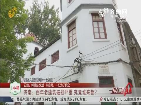 济南:百年老建筑破损严重 究竟谁来管?