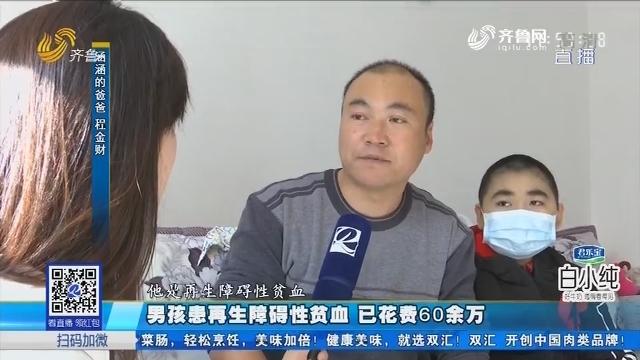 潍坊:男孩患再生障碍性贫血 已花费60余万