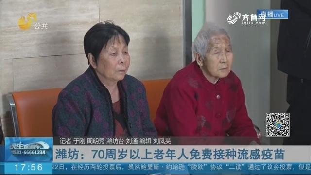 【流感季 提前预防】潍坊:70周岁以上老年人免费接种流感疫苗