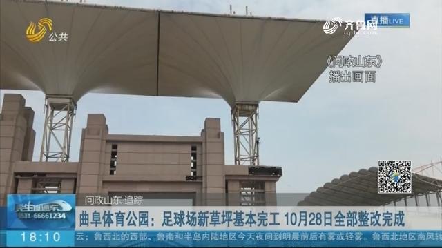 【问政山东·追踪】曲阜体育公园:足球场新草坪基本完工 10月28日全部整改完成