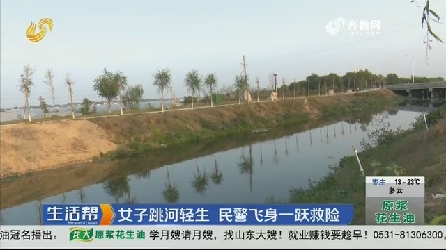 潍坊:女子跳河轻生 民警飞身一跃救险