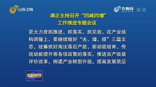 """龔正主持召開""""四減四增""""工作推進專題會議"""