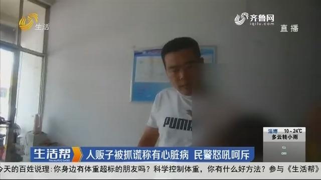 青岛:人贩子被抓谎称有心脏病 民警怒吼呵斥