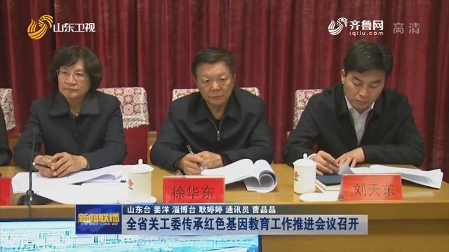 全省关工委传承红色基因教育工作推进会议召开