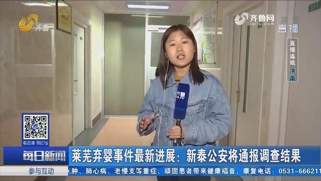 【直播连线】莱芜弃婴事件最新进展:新泰公安将通报调查结果