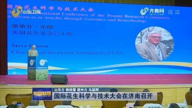 国际花生科学与技术大会在济南召开
